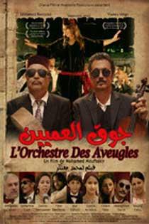 Ibis d'or du meilleur acteur – Groupe Barrière : Younes Megri et El Jihani Llyas (ex-aequo) pour « L'Orchestre des aveugles » de Mohamed Mouftakir (France / Maroc)